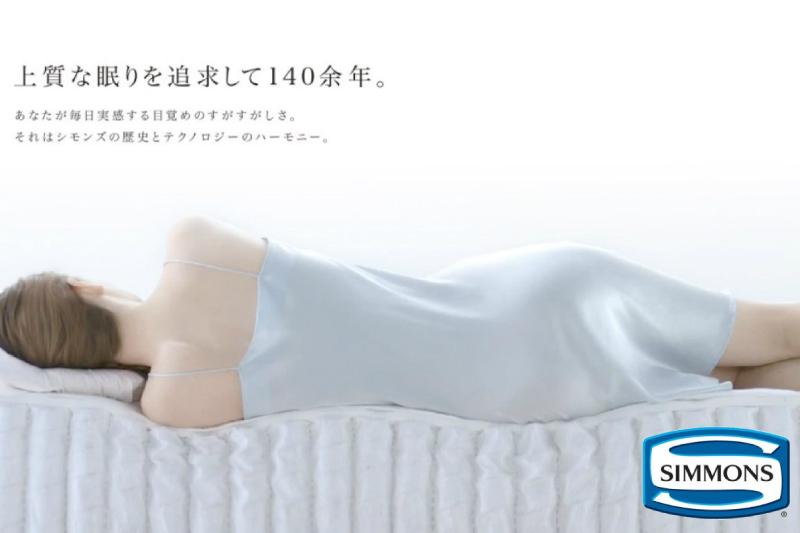 Simmons beds, for a comfortable night's sleep