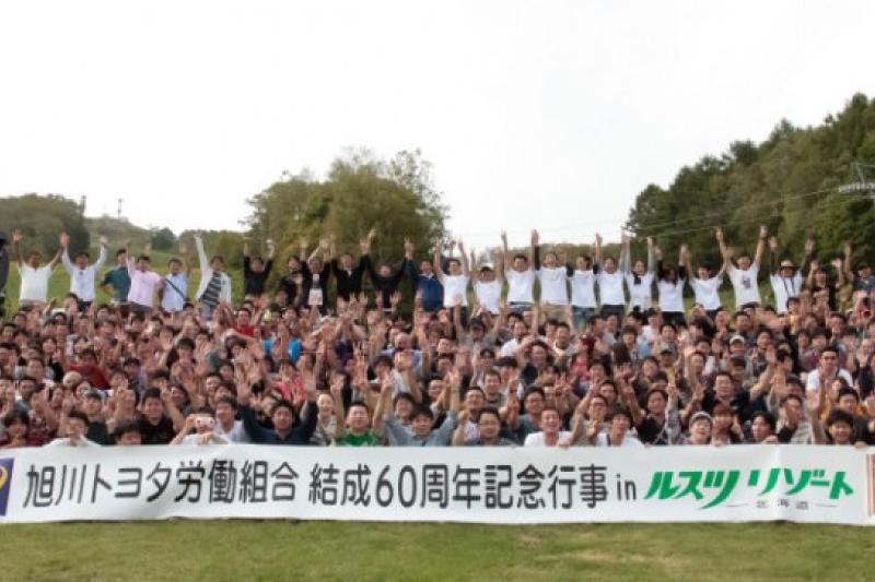 [過去の事例] 旭川トヨタ 労働組合結成60周年記念行事