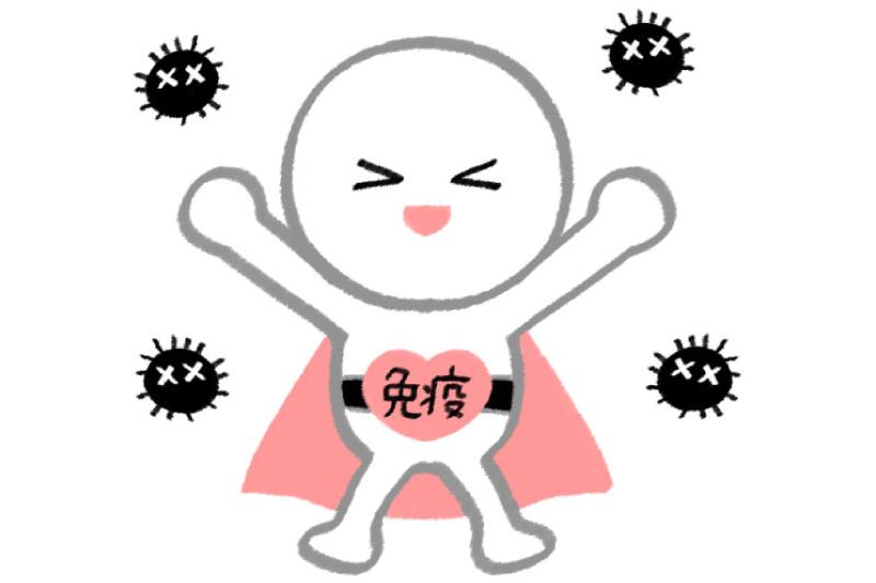 [45回] 免疫力アップ8策