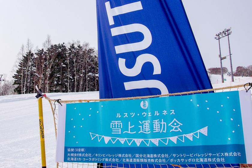 [イベントレポート] 雪遊びで楽しく元気に!ルスツ・ウェルネス雪上運動会