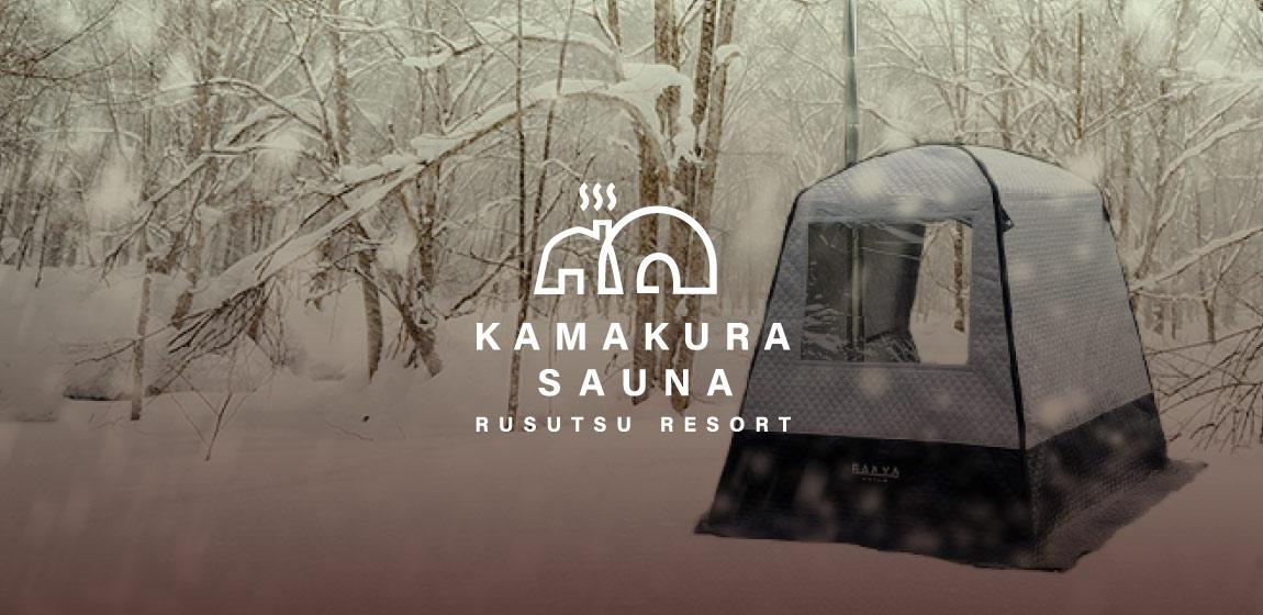 雪中テントサウナ&かまくら外気浴