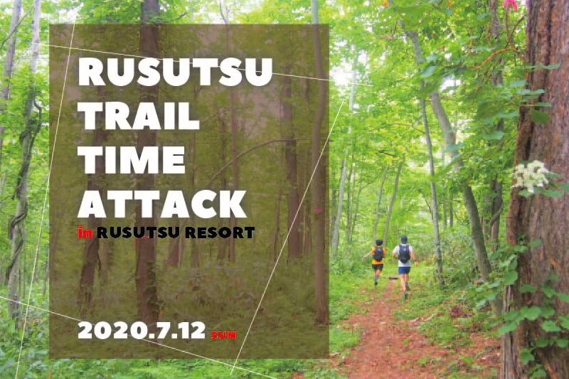3密を避けたランニングイベント「Rusutsu Trail Time Attack」を、7/12(日) にルスツリゾートで開催!