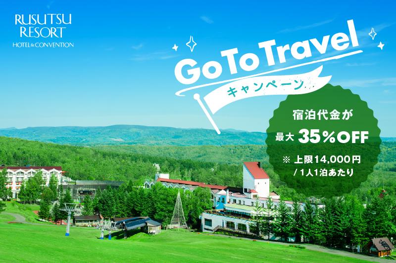 ルスツリゾートホテル&コンベンションの Go To トラベルキャンペーン申請について (8/14時点)