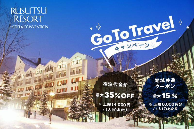 ルスツリゾートホテル&コンベンションの Go To トラベルキャンペーン申請について  <!--(10/1更新)-->