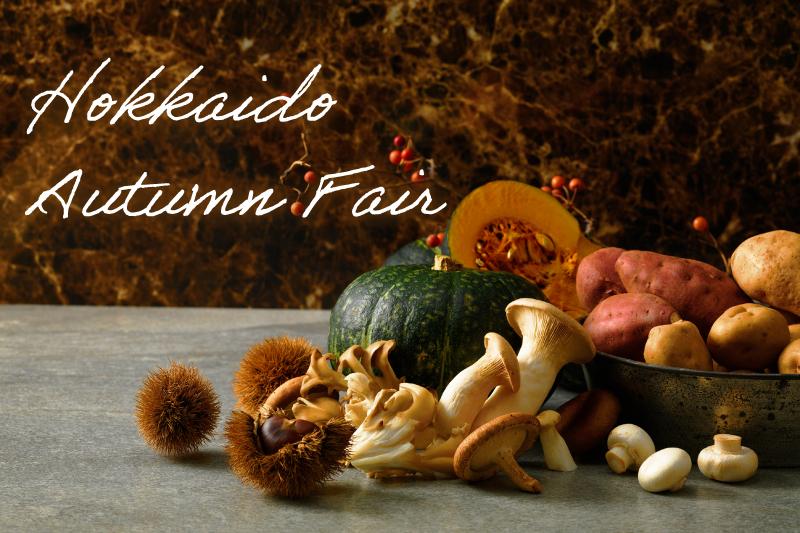 北海道のうまいものが止まらない!9月と10月は「秋の味覚フェア」を開催!