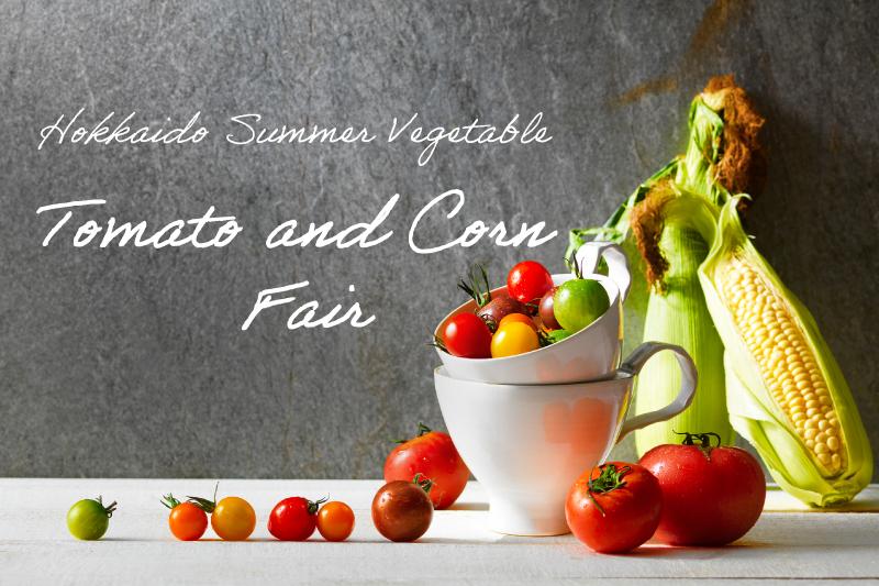 北海道の新鮮な夏野菜で元気をチャージ!8月は「トマト&とうもろこしフェア」を開催