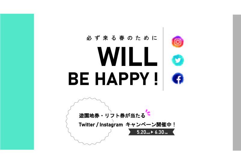 SNSでみなさんとのつながりを。  WILL BE HAPPY !  企画