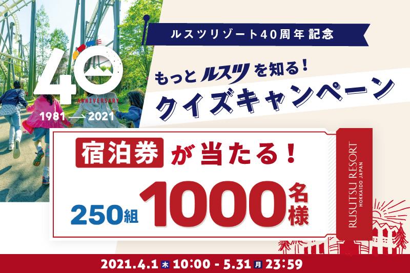 250組1000名に宿泊券が当たる!40周年記念『もっとルスツを知る!クイズキャンペーン』スタート