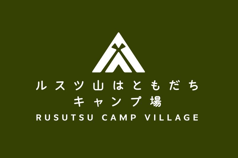 ファミリーやビギナーキャンパーも安心して楽しめる!ルスツのキャンプ場が2021/7/3(土) にリニューアルオープン!