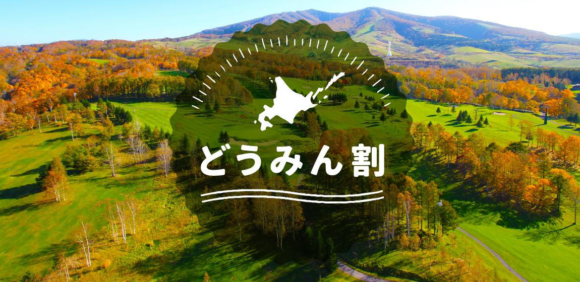 北海道どうみん割宿泊プラン販売のお知らせ (9/8更新)