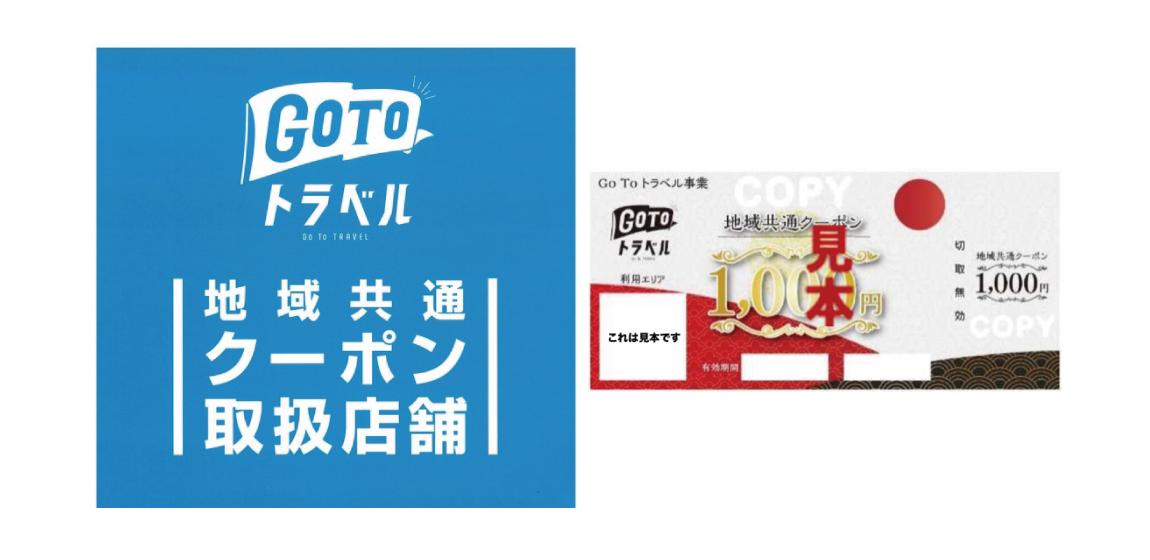 [Go To Travel] 地域共通クーポン取扱店舗について (11/18更新)