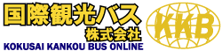 国際観光バス