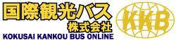 Kokusai Kankou Bus