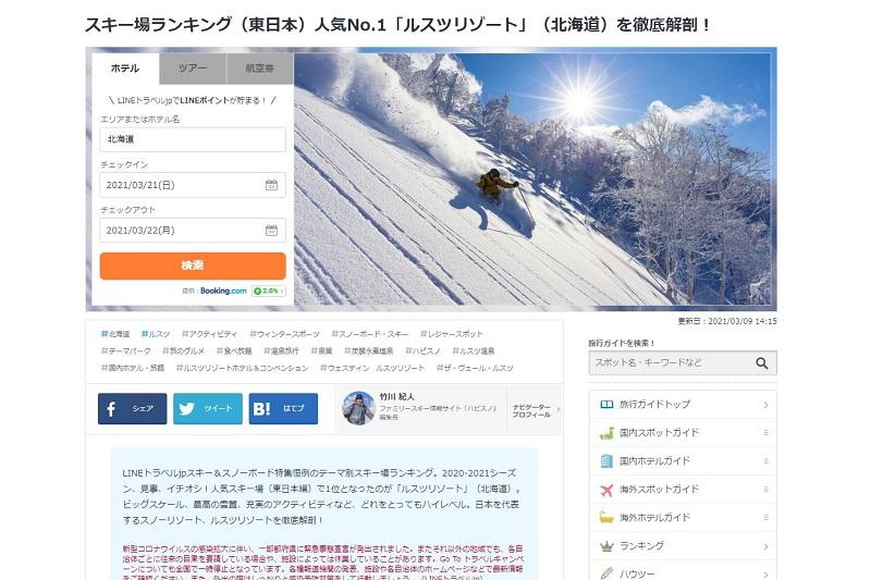 [メディア掲載] LINE トラベル jp「スキー場ランキング (東日本) 人気No.1」として紹介されました