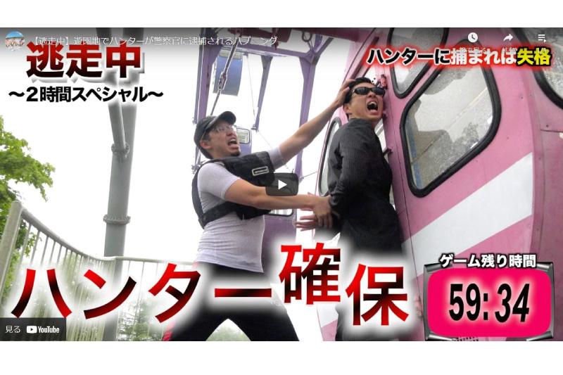 [動画] MANARUTAIマナル隊「【逃走中】遊園地でハンターが警察官に逮捕されるハプニング」が公開されました