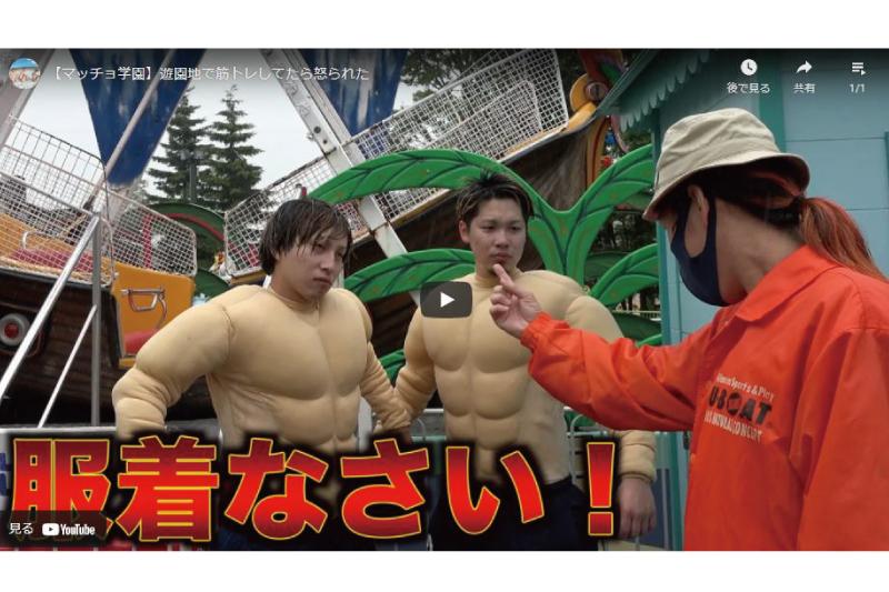 [動画] MANARUTAIマナル隊「【マッチョ学園】遊園地で筋トレしてたら怒られた」が公開されました