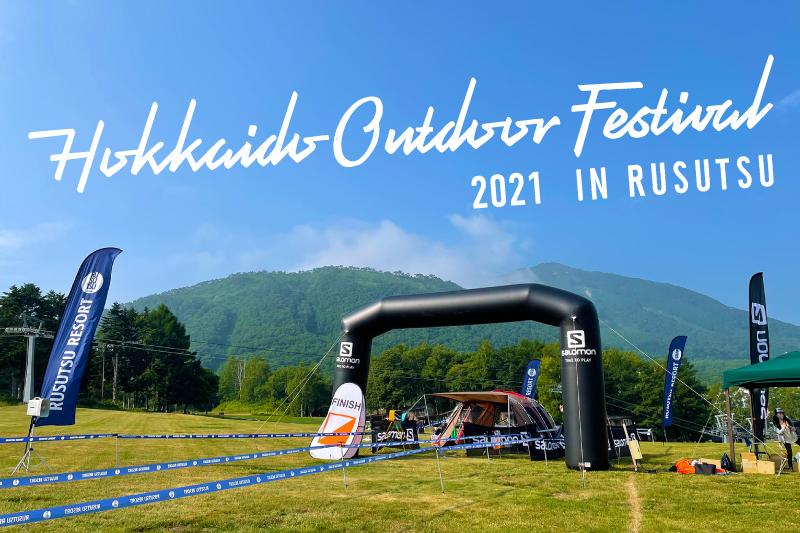 ルスツでスポーツの秋!2021/9/25(土) - 26(日) の2日間「北海道アウトドアフェスティバル2021 in ルスツ」を開催!