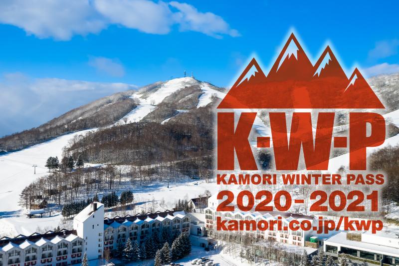 ご好評につき100セット限定で追加販売中!K-Winter Pass会員限定の宿泊券を2021/1/6~1/20まで限定販売!