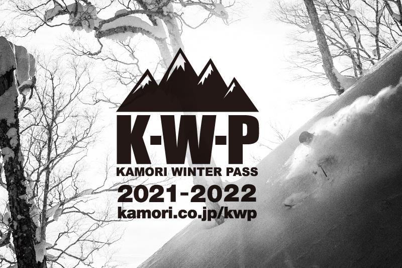 2021/3/8(月)より2021-22シーズンのK-WINTER PASS 超早割販売を開始