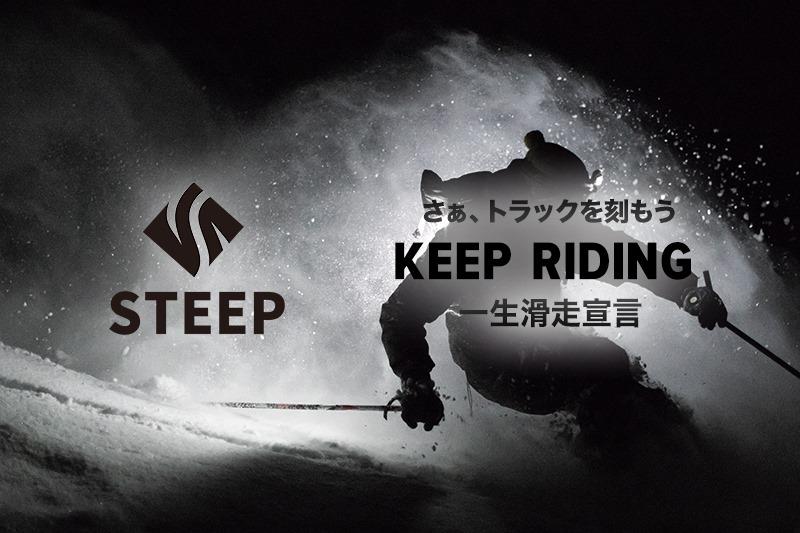 [メディア掲載] スキー/スノーボードのwebメディア「 STEEP 」