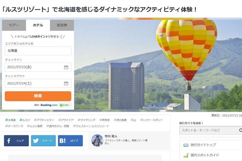 [メディア掲載] トラベル.jp で夏のルスツリゾートが紹介されました
