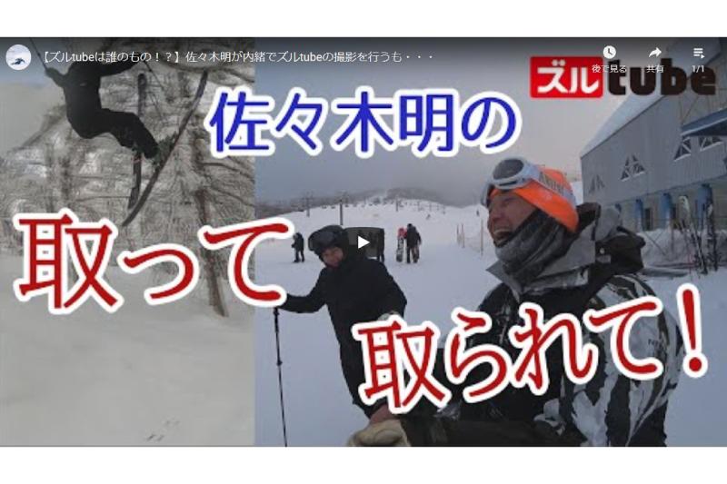 [動画] 井山敬介の?清水宏保の?佐々木明の?「ズルtubeは誰のもの !?」が公開されました
